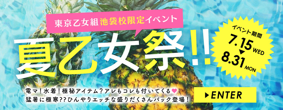 ☆夏乙女祭~開催!極秘&極寒アイテムパック限定ご奉仕!