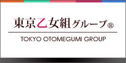 東京乙女組グループ