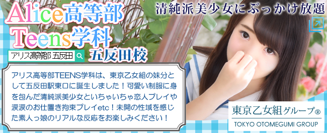 五反田 風俗 アリス高等部TEENS学科