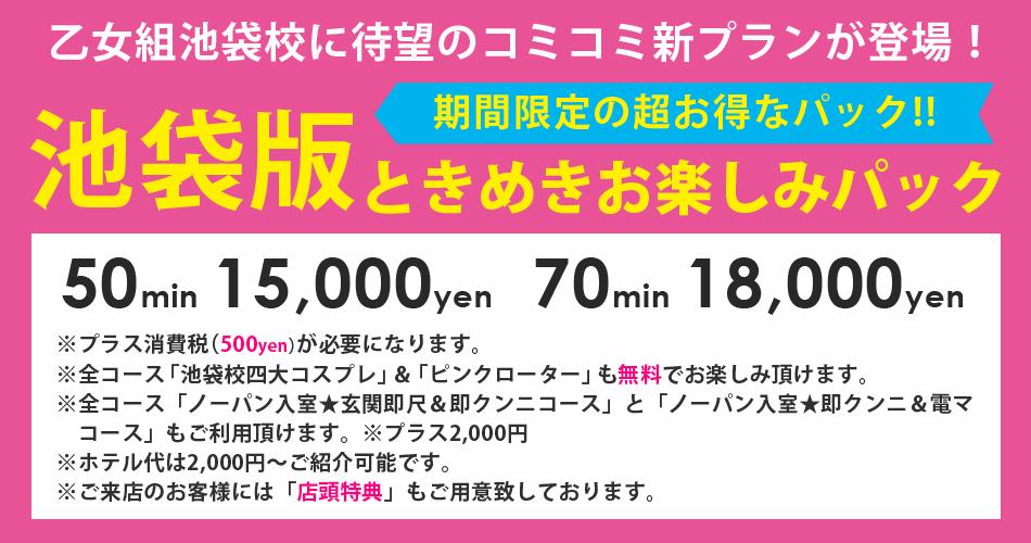 期間限定!!池袋版『ときめきお楽しみパック登場!!』