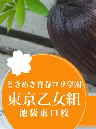 池袋校4大コスプレで萌え放題!