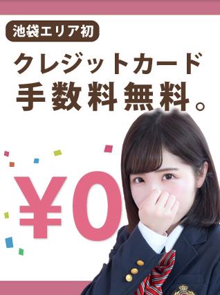 東京乙女組グループはクレジットカード手数料がゼロ!