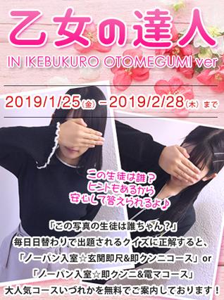 乙女の達人in池袋校☆大人気オプション進呈!