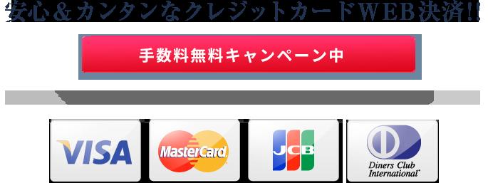 安心&簡単なクレジットカードWEB決済!!