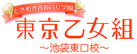 池袋 風俗【ときめき青春ロリ学園〜東京乙女組 池袋校】ホテヘル|トップページ
